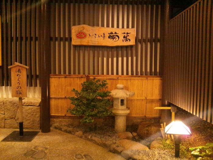 皆生温泉・美湯めぐり 五/鳥取県米子市