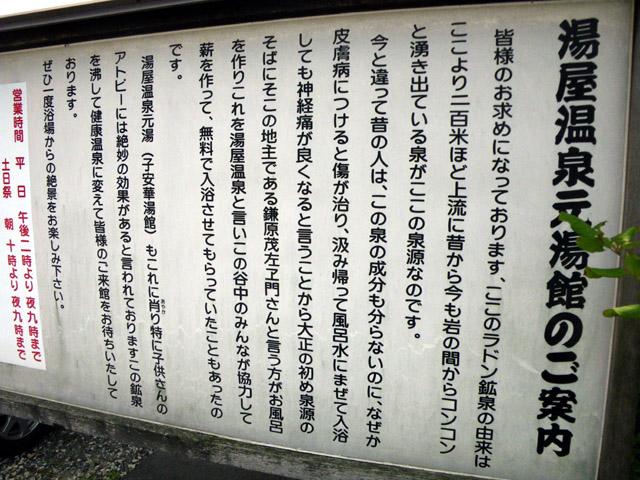湯屋温泉元湯館(子安華湯館)/島根県浜田市