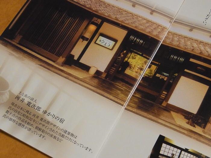 皆生温泉・美湯めぐり 四/鳥取県米子市